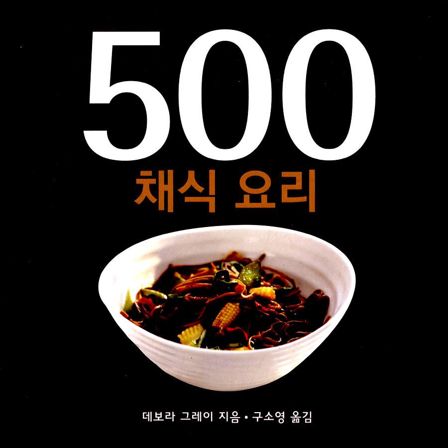 500 채식 요리
