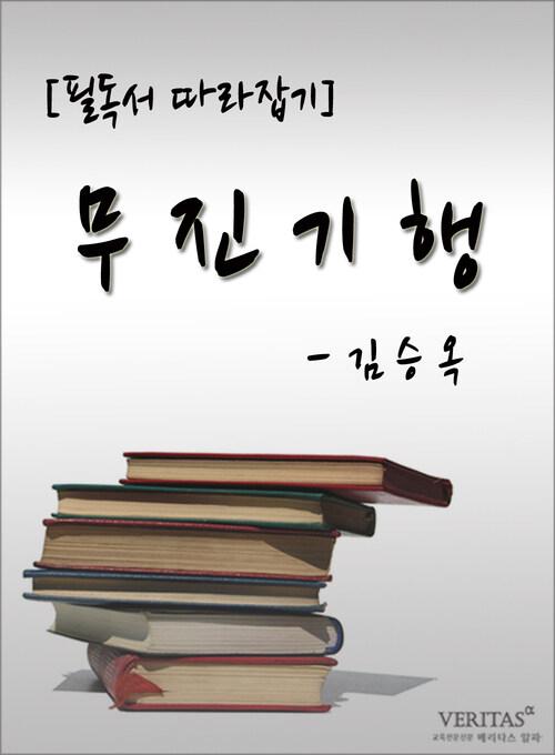 [필독서 따라잡기] 무진기행(김승옥)