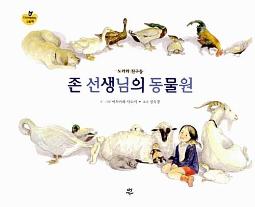존 선생님의 동물원
