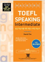 해커스 토플 스피킹 인터미디엇 (Hackers TOEFL Speaking Intermediate)