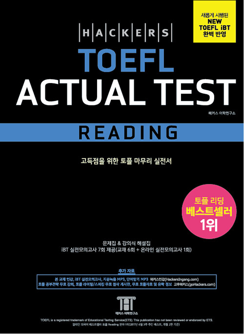 해커스 토플 액츄얼 테스트 리딩 (Hackers TOEFL Actual Test Reading)