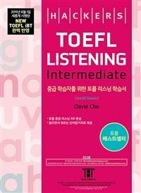 해커스 토플 리스닝 인터미디엇 (Hackers TOEFL Listening Intermediate)