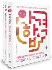 2020 나합격 위험물산업기사 필기 + 실기 + 무료동영상