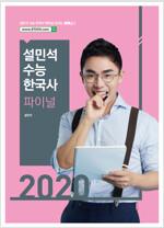 2020 설민석 수능 한국사 파이널 (2019년)