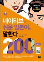 네이티브는 쉬운 일본어로 말한다 : 200대화 편