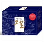 역사저널 그날 고려 편 1~4 세트 - 전4권