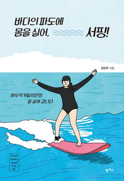 바다의 파도에 몸을 실어, 서핑!