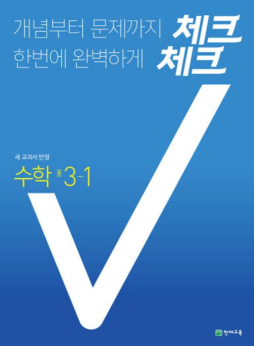 체크체크 수학 중3-1 (2021년용)