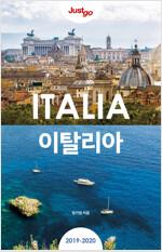 저스트 고 이탈리아 (2019~2020 최신개정판)