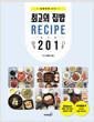 집밥천재 디니의 최고의 집밥 레시피 201 - 30일 밥상, 한 그릇 요리, 매일 반찬, 국과 찌개, 간식, 김치까지