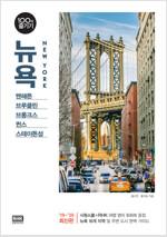 뉴욕 100배 즐기기 (2019~2020 개정판)