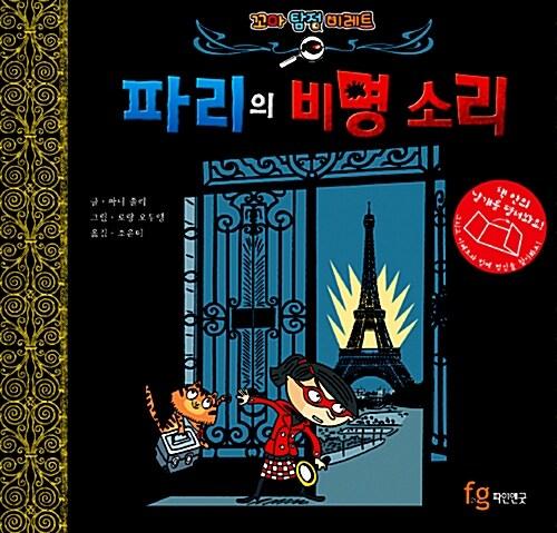 꼬마 탐정 미레트 1 : 파리의 비명 소리