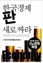 [중고] 한국경제 판 새로 짜라