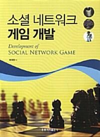 소셜 네트워크 게임 개발