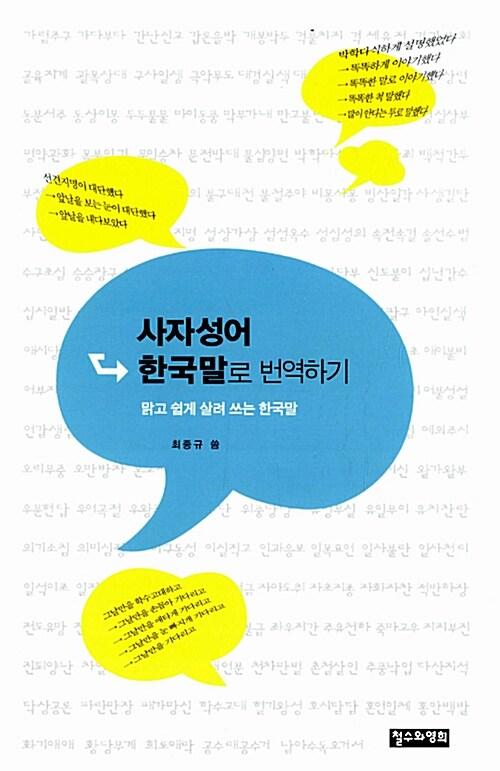 사자성어 한국말로 번역하기