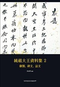 純祖大王資料集