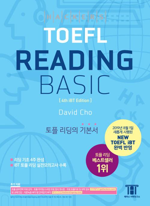 해커스 토플 리딩 베이직 (Hackers TOEFL Reading Basic)
