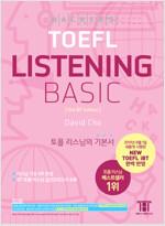 해커스 토플 리스닝 베이직 (Hackers TOEFL Listening Basic)