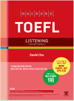 해커스 토플 리스닝 (Hackers TOEFL Listening) (4rd iBT Edition)