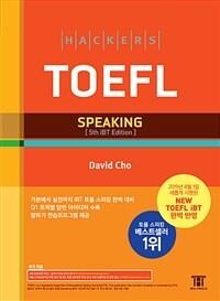 해커스 토플 스피킹 (Hackers TOEFL Speaking)