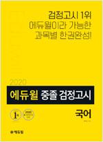 2020 에듀윌 중졸 검정고시 국어