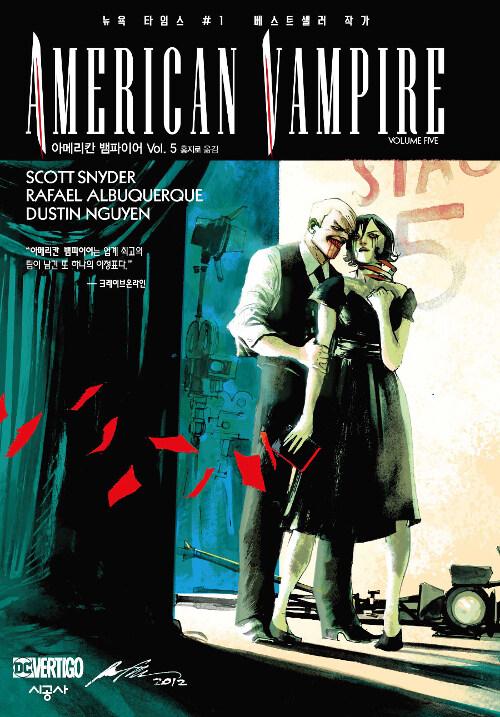 아메리칸 뱀파이어 Vol. 5