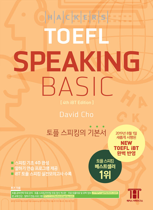 해커스 토플 스피킹 베이직 (Hackers TOEFL Speaking Basic)