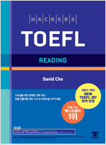 해커스 토플 리딩 (Hackers TOEFL Reading)