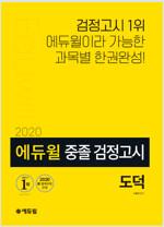 2020 에듀윌 중졸 검정고시 도덕
