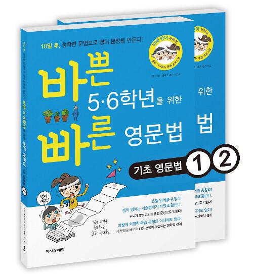 바쁜 5.6학년을 위한 빠른 영문법 기초 영문법 세트 - 전2권