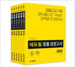 [세트] 2020 에듀윌 중졸 검정고시 세트 - 전6권