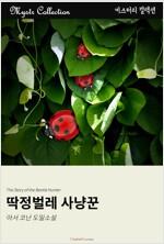 딱정벌레 사냥꾼 : Mystr 컬렉션 제109권