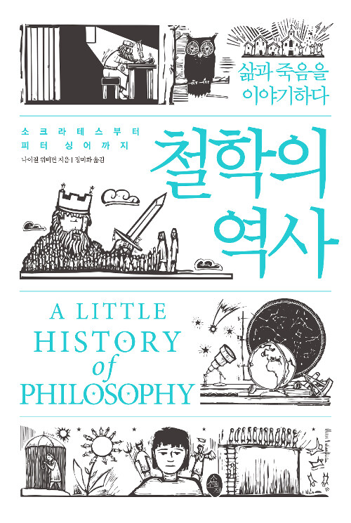 철학의 역사 : 소크라테스부터 피터 싱어까지