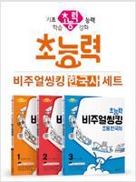 [세트] 초능력 비주얼씽킹 초등 한국사 세트 - 전3권