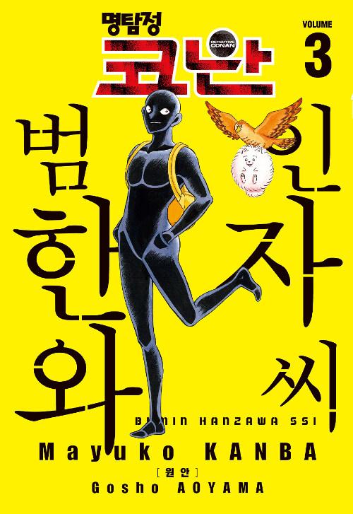 명탐정 코난 : 범인 한자와 씨 3
