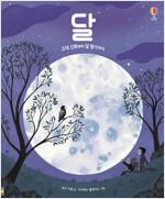 달 : 고대 신화부터 달 탐사까지