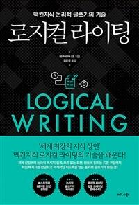 로지컬 라이팅 - 맥킨지식 논리적 글쓰기의 기술