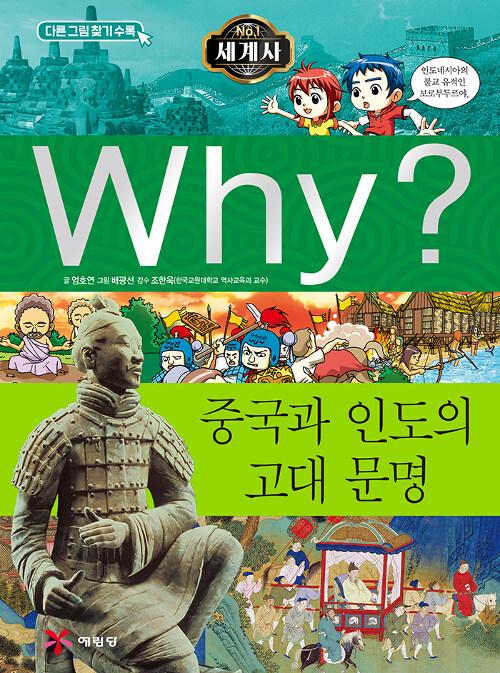 Why? 세계사 중국과 인도의 고대 문명