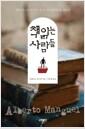 [중고] 책 읽는 사람들