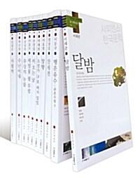 사피엔스 한국문학 중.단편소설 11∼20권 세트 - 전10권