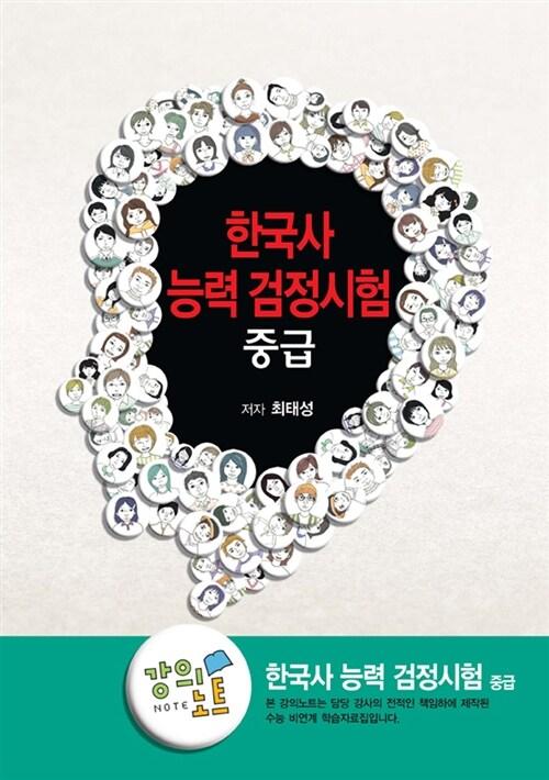 EBS 한국사 능력 검정시험 중급 강의노트