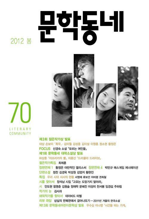 계간 문학동네 2012년 봄 통권 70호