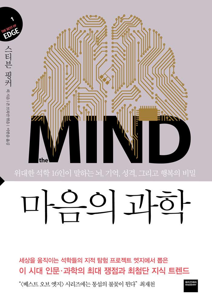 마음의 과학 : 위대한 석학 16인이 말하는 뇌, 기억, 성격, 그리고 행복의 비밀