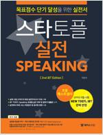 스타토플 실전 스피킹 (TOEFL Speaking)