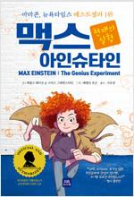 맥스 아인슈타인 : 천재의 실험