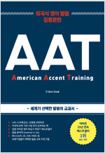American Accent Training 미국식 영어 발음 집중훈련 (한글판 + 영어판 + MP3 CD )