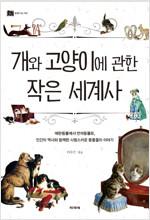 개와 고양이에 관한 작은 세계사