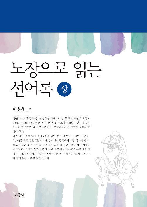 노장으로 읽는 선어록 - 상
