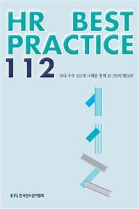 HR best practice 112 : 국내 우수 112개 사례를 통해 본 HR의 現住所