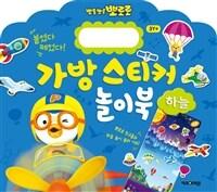뽀롱뽀롱 뽀로로 가방 스티커 놀이북 10 : 하늘